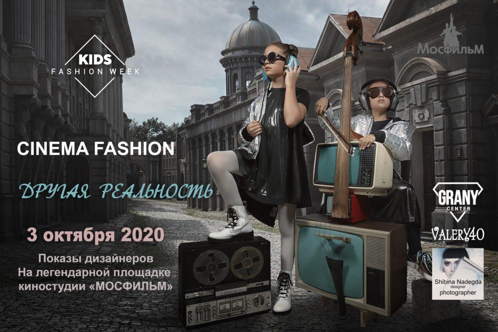 Другая реальность-CINEMA FASHION kids fashion